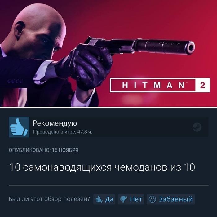 Коротко о Hitman 2