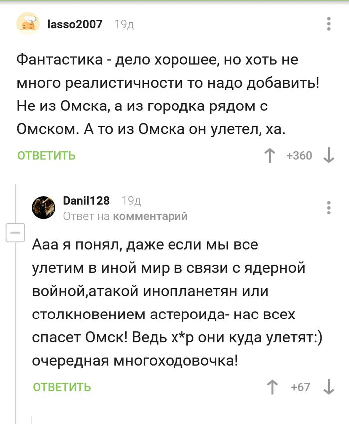 В Омск ни ногой Комментарии на Пикабу, Омск, Длиннопост