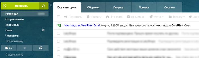 Как скрыть навязчивую рекламу в Я.Почте Adblock, Яндекс, Реклама