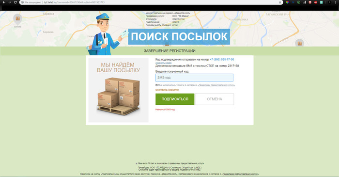 Осторожно мошенники!!! СМС подписка на контент под видом отслеживания трек-номера Смс подписка, Лохотрон, Почта России