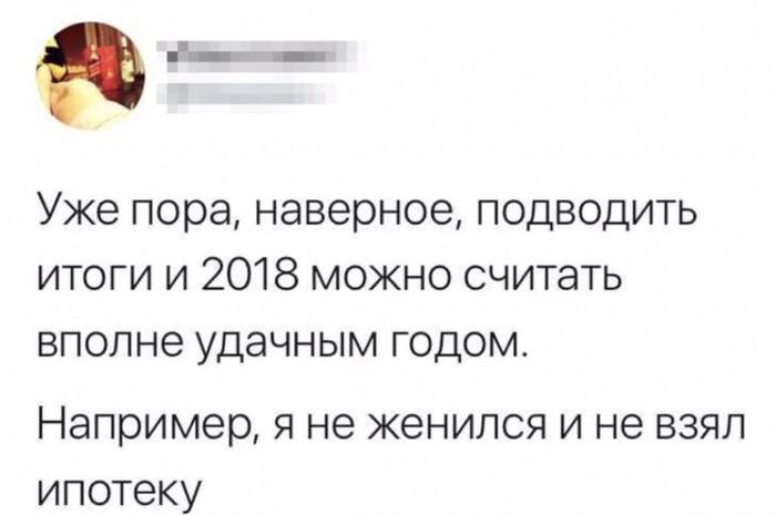 Год удался!!)))