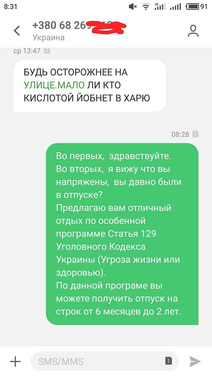 Когда пишут коллекторы Украина, Долг, Микрозаймы, Коллекторы, Угроза, Переписка, Скриншот, Негатив