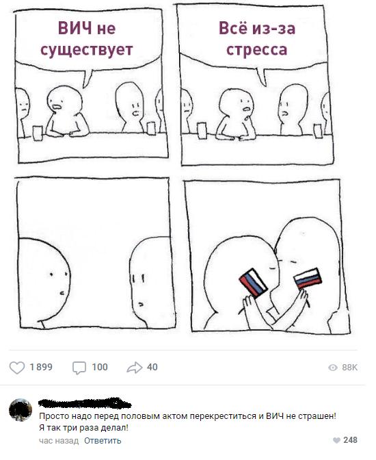 ВИЧ Вич, Лентач, Комментарии
