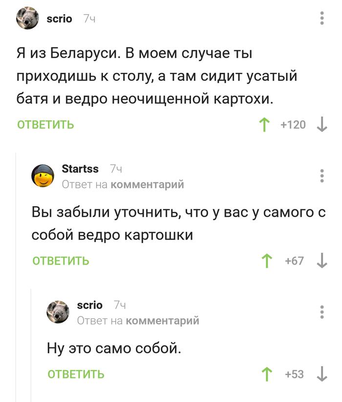 Типичный белорус Белорусы, Комментарии, Комментарии на Пикабу, Скриншот