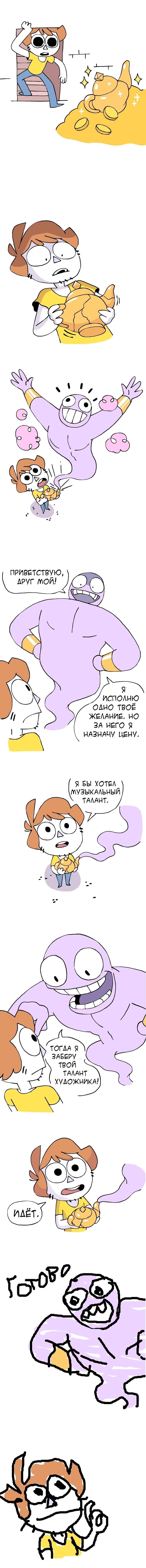 Джинн Owlturd, Bluechair, Комиксы, Длиннопост, Джинн