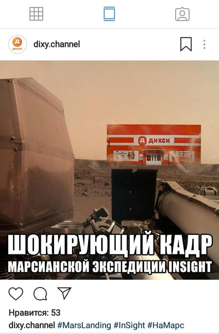 Дикси юморит Дикси, Юмор, Инстаграммеры, Марс, Картинка с текстом