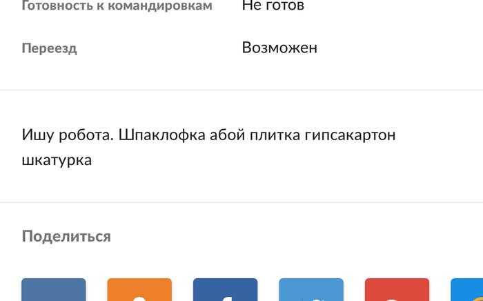 Ищу робота Строительство, Объявление, Русский язык, Гастарбайтеры, Равшан