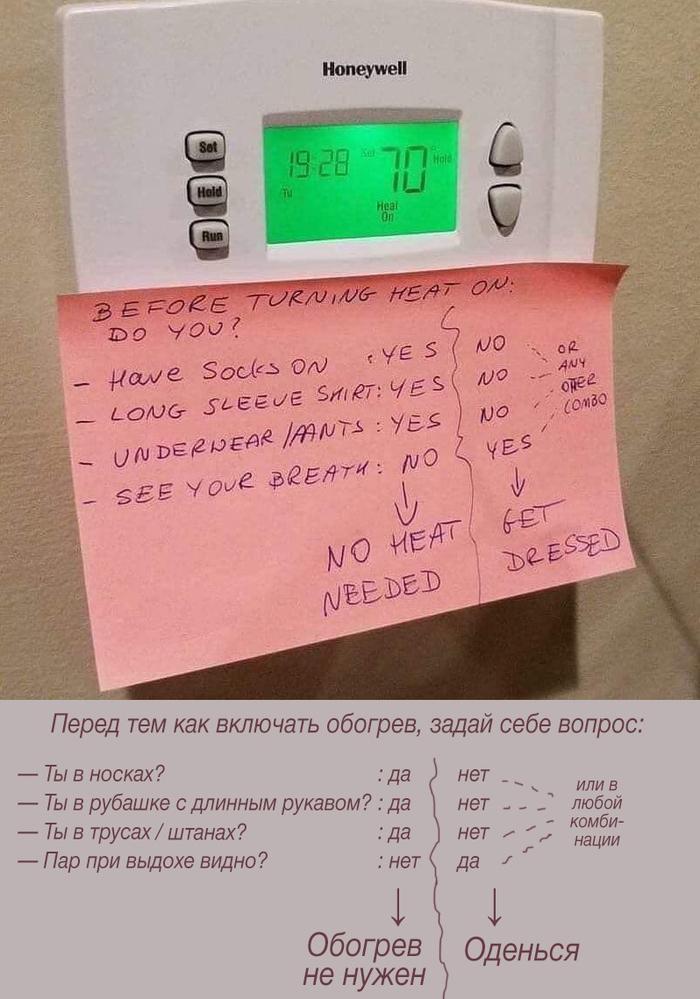 Папина инструкция по использованию обогревателя