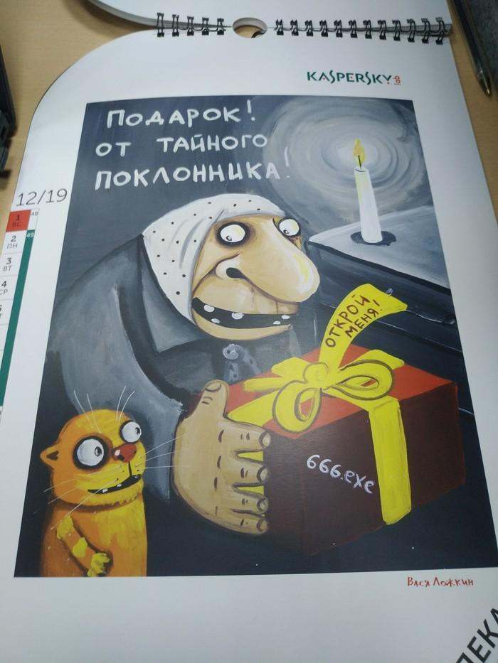 Календарь от Касперского Касперский, Календарь, Забавное, Длиннопост, Вася Ложкин