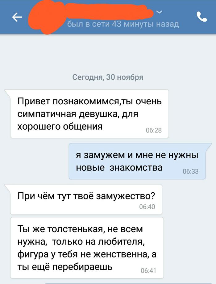 Гуру пикапа Вконтакте, Хамство