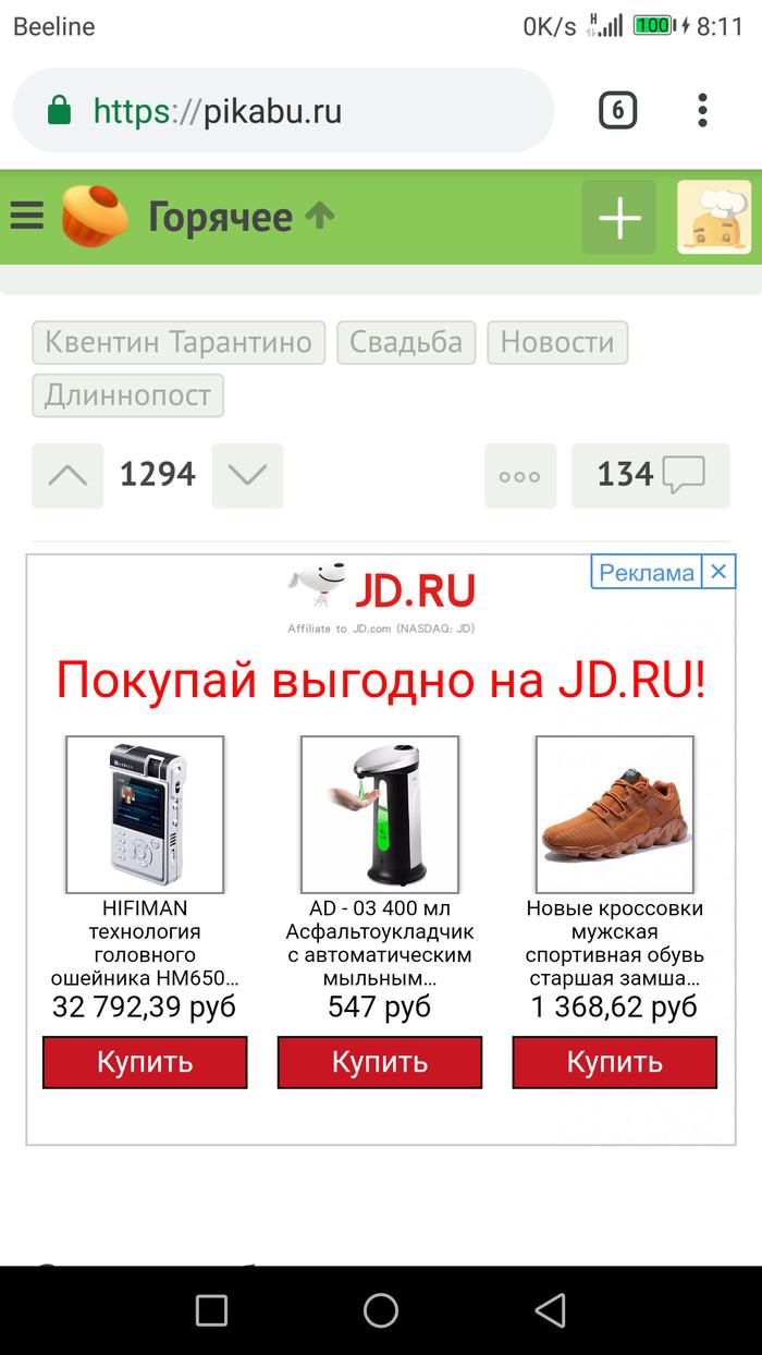 Раклама на пикабу Реклама, Китай, Перевод, Юмор