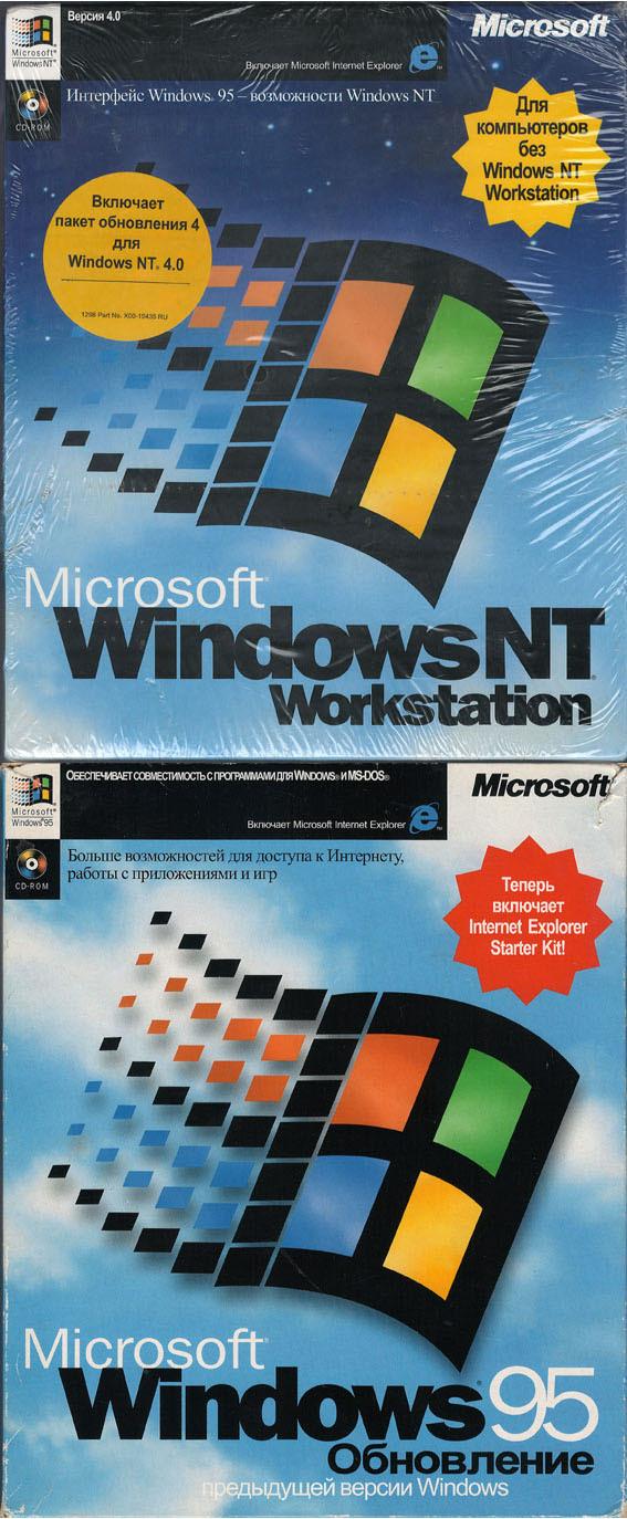 Интересный факт про Windows 95 и NT 4.0 Microsoft, Windows 95, Windows nt, Oldschool