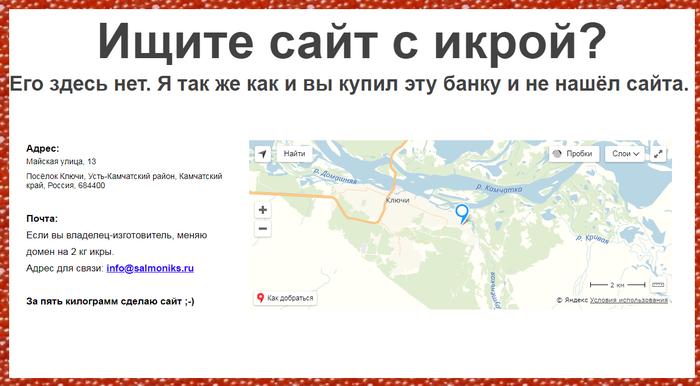 Ищите сайт с икрой? Красная икра, Сайт, Очень скоро Новый год