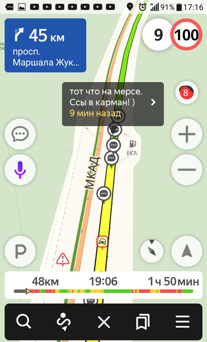 Но есть одно НО... Яндекс Навигатор, Скриншот, Пробки, Длиннопост