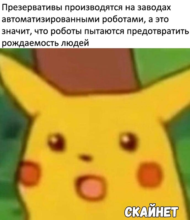 Скайнет