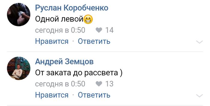 Комментарии ВК Комментарии, ВКонтакте