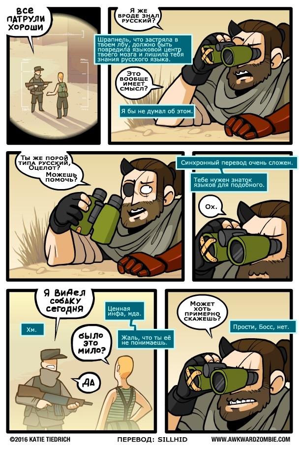 MGSV: Перевод Комиксы, Перевод, Metal Gear Solid, Awkward zombie