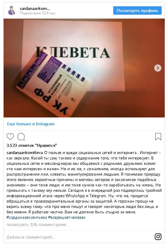 Мэр Якутска заявила об обращении в правоохранительные органы Якутск, Мэр якутска, Сардана Авксентьева, Клевета, Самый честный мэр