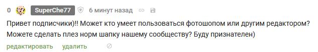 Помощь. Скриншот, Сообщество, Помощь