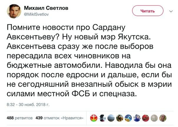 Ну что народ погнали наxуй Политика, Якутск, Сардана Авксентьева, ФСБ