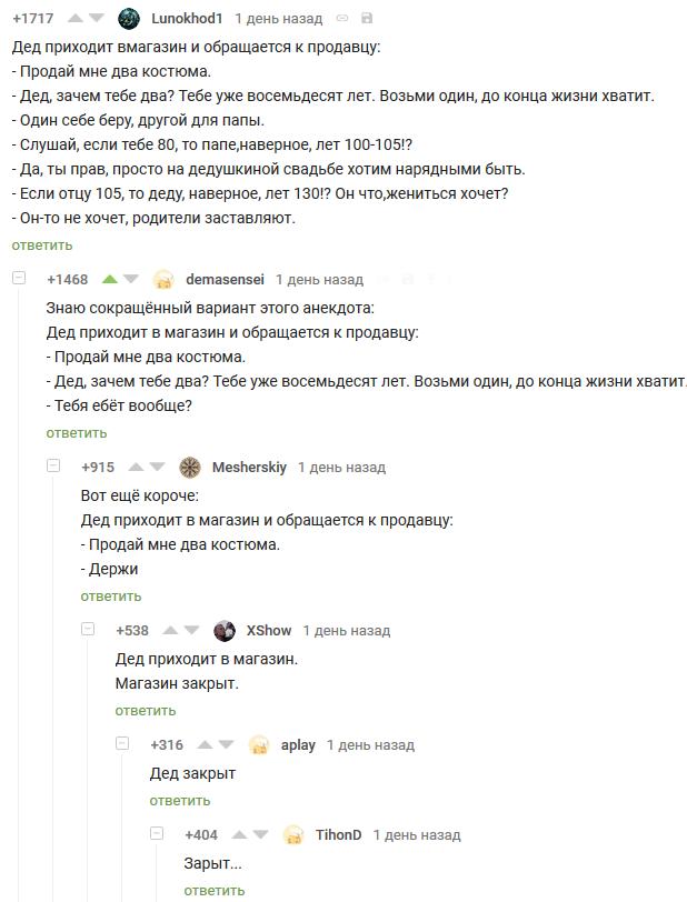 О-оптимизация Комментарии, Комментарии на Пикабу, Дед, Анекдот, Скриншот