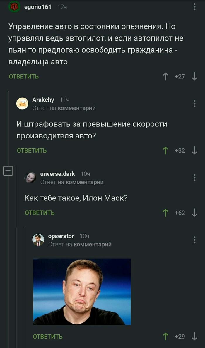 Как тебе такое,Илон Маск? Илон Маск, Тесла, Как тебе такое илон маск, Пьяный водитель
