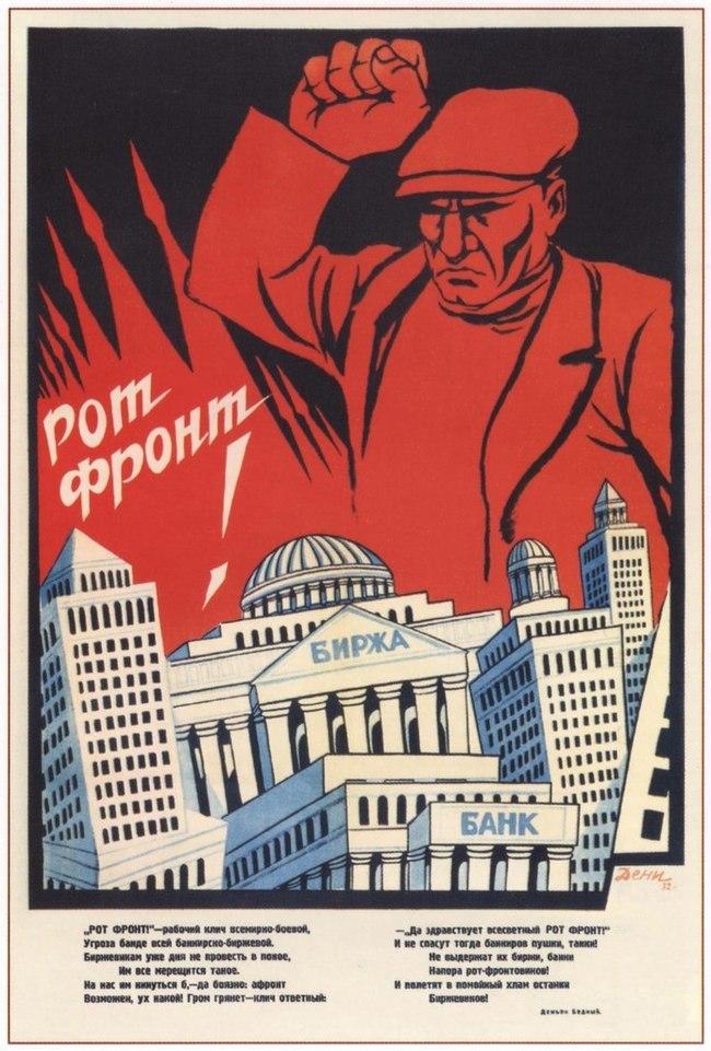 Ликвидации иностранных банков Банк, СССР, Революция, Политика