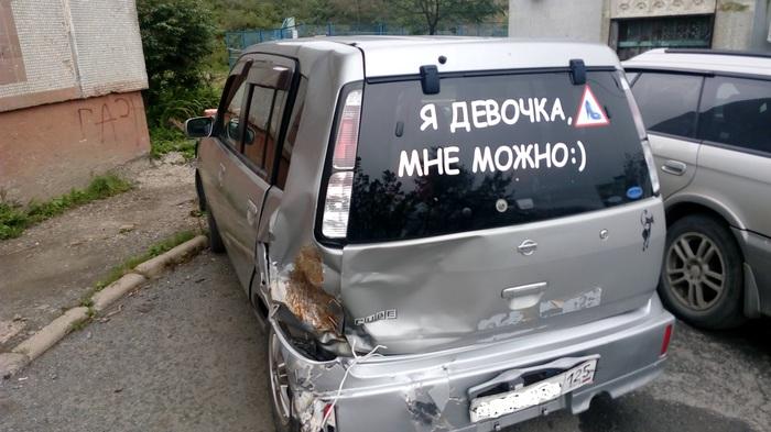 Я девочка, мне можно Авто, Девушки, Избиение, Владивосток