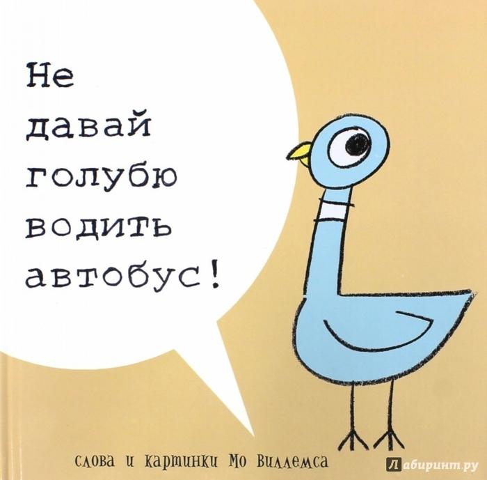 Не давай голубю водить автобус Книги, Детские книжки, Голубь, Автобус, Абсурд, Длиннопост