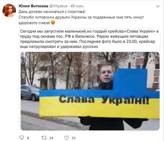 Позитивчик утренний) Украина, Вильнюс, Позитив, Twitter, Политика, Скриншот