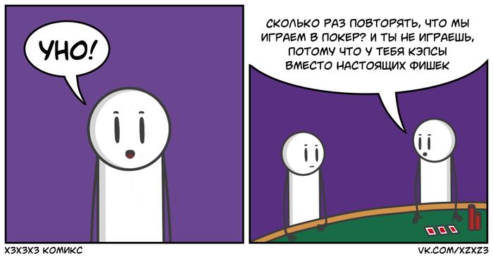 Уно Комиксы, Юмор, Xzxz3