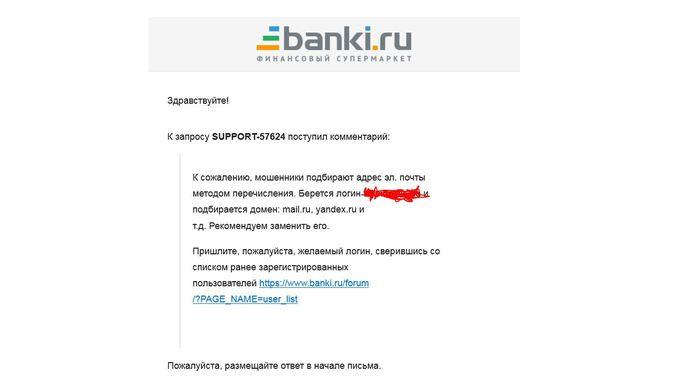 Регистрация на banki.ru, никогда не используйте логин почты, даже если это удобно ))) Info_bank, Мошенники, Персональные данные, Банки ру, Banki ru, Длиннопост