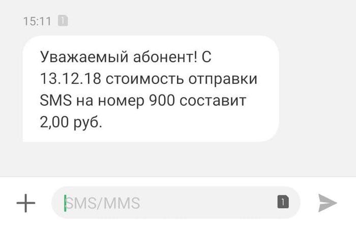 Платные СМС Смс, Плата, Сбербанк