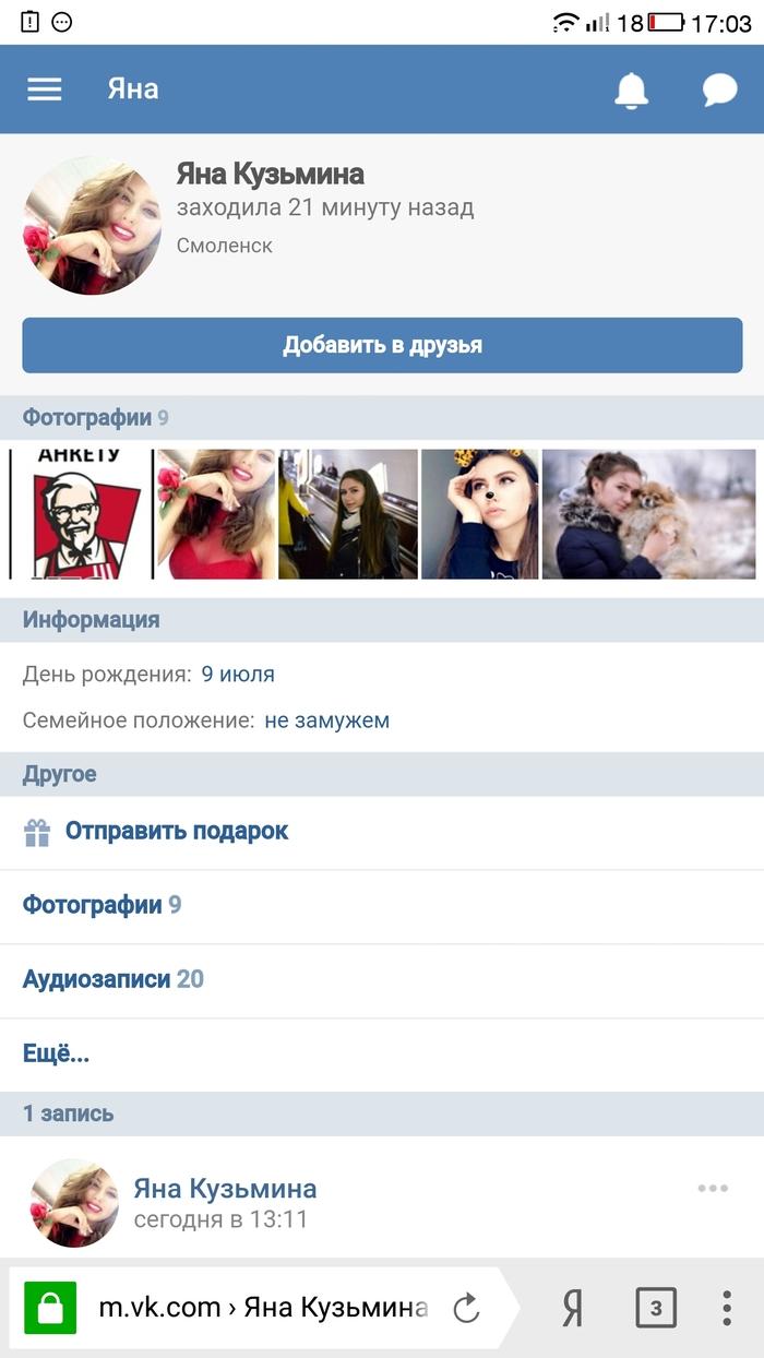 Как KFC у меня аккаунт ВК угнал ВКонтакте, KFC, Воровство, Реклама, Социальные сети, Аккаунт, Длиннопост
