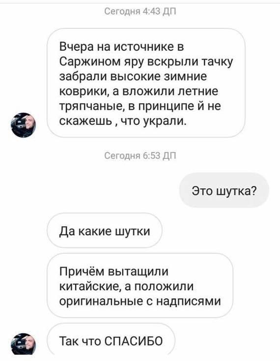 Авто Робин Гуд