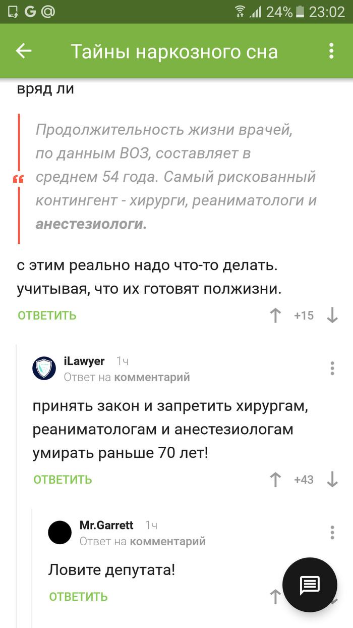 На волне о глупых законах)