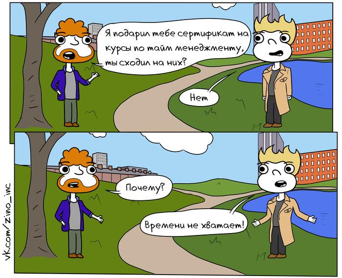Тайм-менеджмент Комиксы, Веб-Комикс, Курсы, Тайм-Менеджмент, ВКонтакте