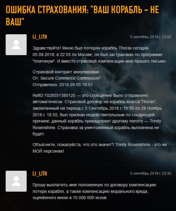 Eve Online: Камикадзе, или почему не стоит угонять чужие корабли Eve Online, Онлайн игры, Компьютерные игры, Видеоигра, Переписка, Поддержка, Курьез, Забавное, Длиннопост