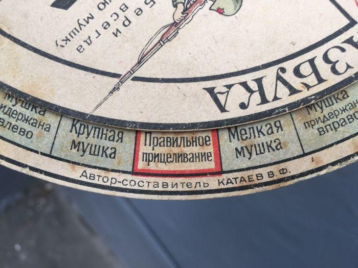 Советский предшественник баллистических калькуляторов Подскажите, встречалли, ктонибудь, Мосина, винтовка, гаджетов, Всегда, актуально, снятым, верхом, отрисовки, Источник, pikaburu, векторной, распечатки, может, подходящий, качеству, модных, электропитания