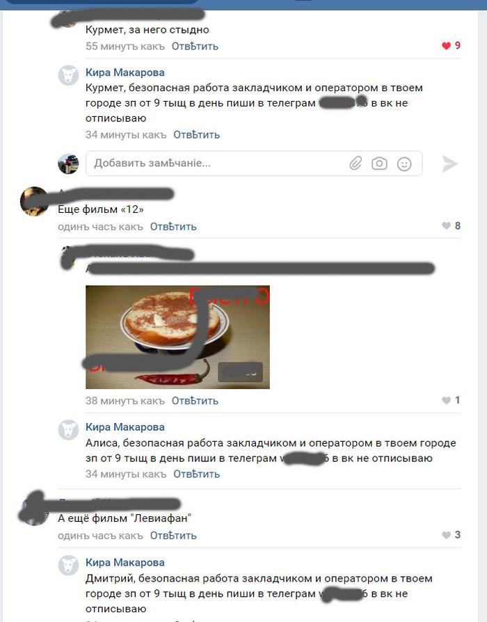 Заблокировали бота, а контакты оставили. Наркотики, Закладки, Работа, ВКонтакте, Криминал, Наркоторговля