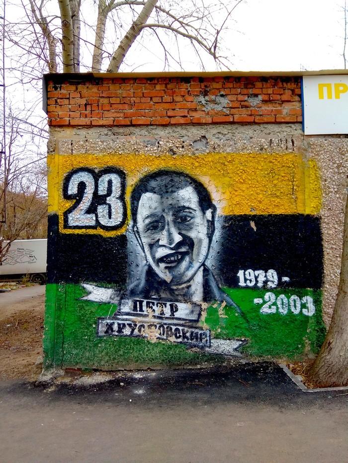 Граффити (так же как и стрит-арт) должны украшать стены, а не уродовать их #81 Граффити, Стрит-Арт, Уличная живопись, Екатеринбург, Футбол, Вратарь