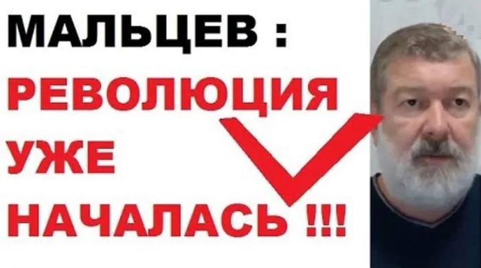 Совпадение? Франция, Россия, Революция, Политика, Мальцев, Совпадение, Желтые жилеты