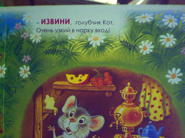 Доктор, откуда у вас такие пошлые картинки? Фотография, Детские книжки, Иллюстрации, Пошлые мысли, Кот, Мышь