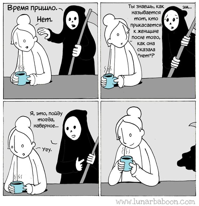В свете последних событий Комиксы, Перевел сам, Lunarbaboon