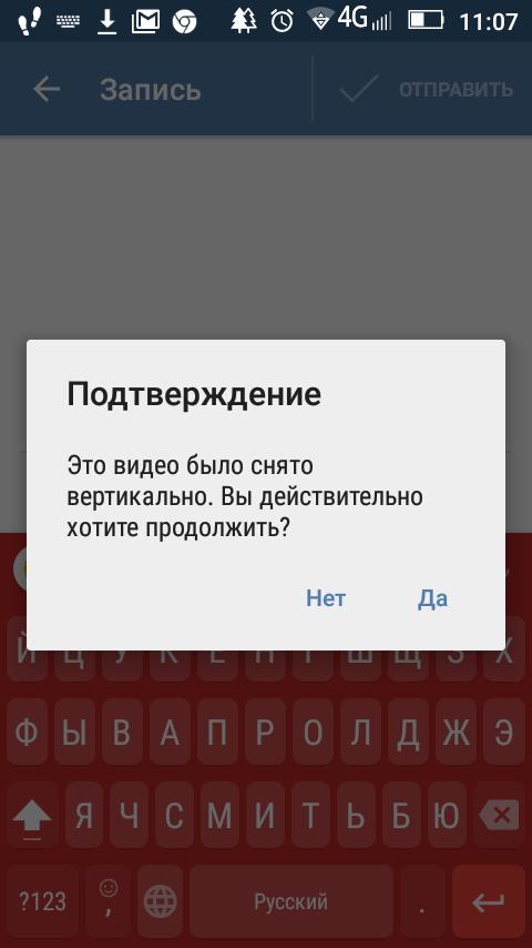 Нетолерантный телефон Вертикальное видео, Предупреждение