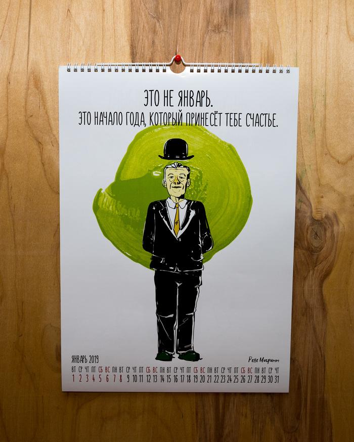 Календарь с изображением художников Календарь, Художник, Ван Гог, Часики тикают, Длиннопост, Картинка с текстом, Картинки, Be Lucky
