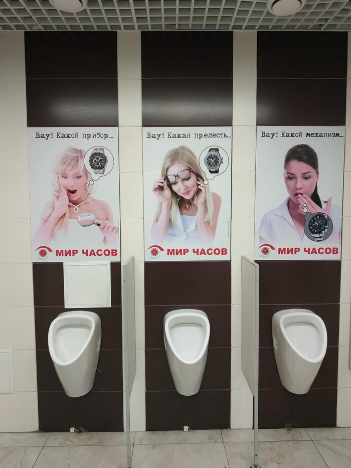 В туалете ТЦ