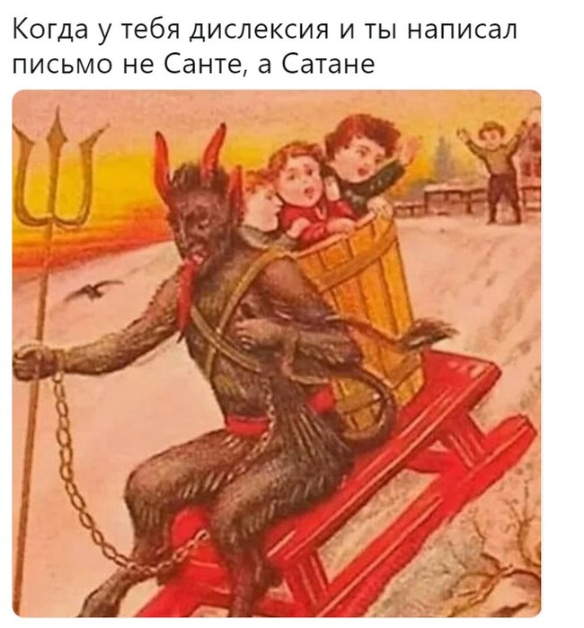 Плохой Санта Картинка с текстом, Санта Клаус, Сатана, ВКонтакте, Крампус