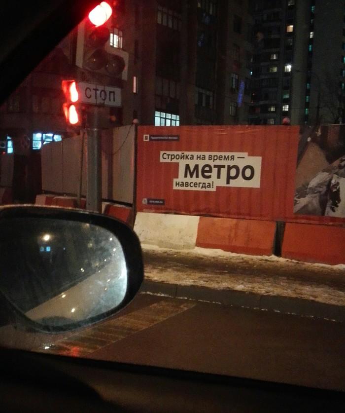 Стройка метро навсегда Вечная стройка, Метро, Я завис