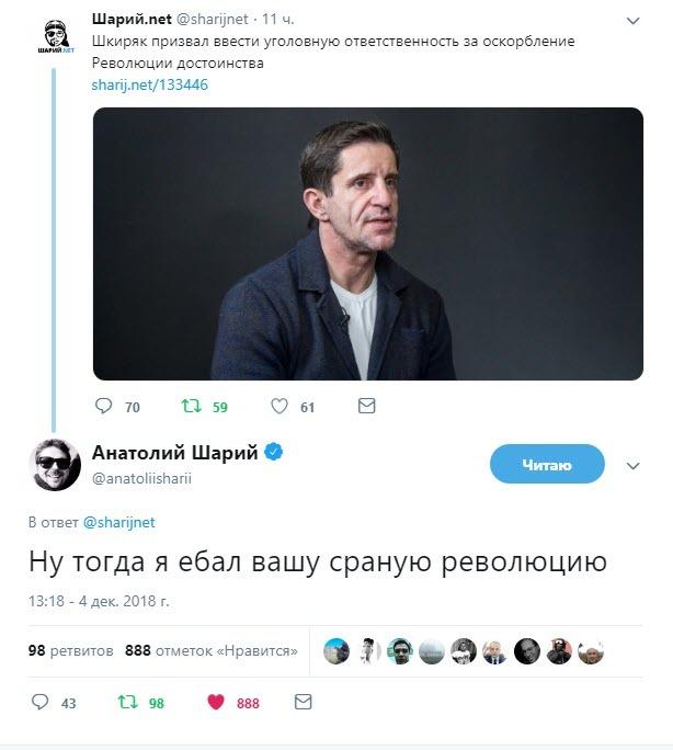 В очередь! Зорян Шкиряк, Шарий, Украина, Политика, 404, Twitter, Уголовная ответственность, Революция